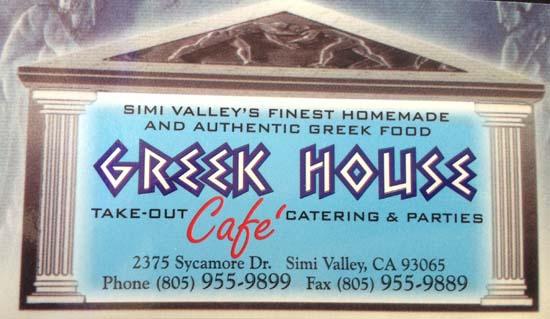 greek-house-cafe-1