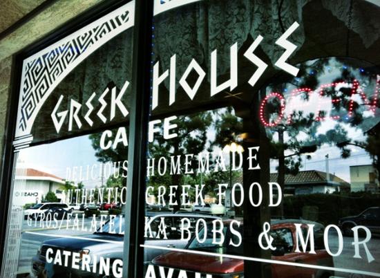 greek-house-cafe-2